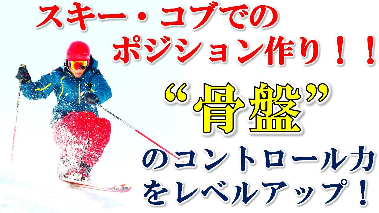 スキー、コブにおいてポジションを自在にコントロールための練習方法