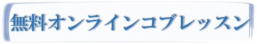 愛コブ(会員サイト)