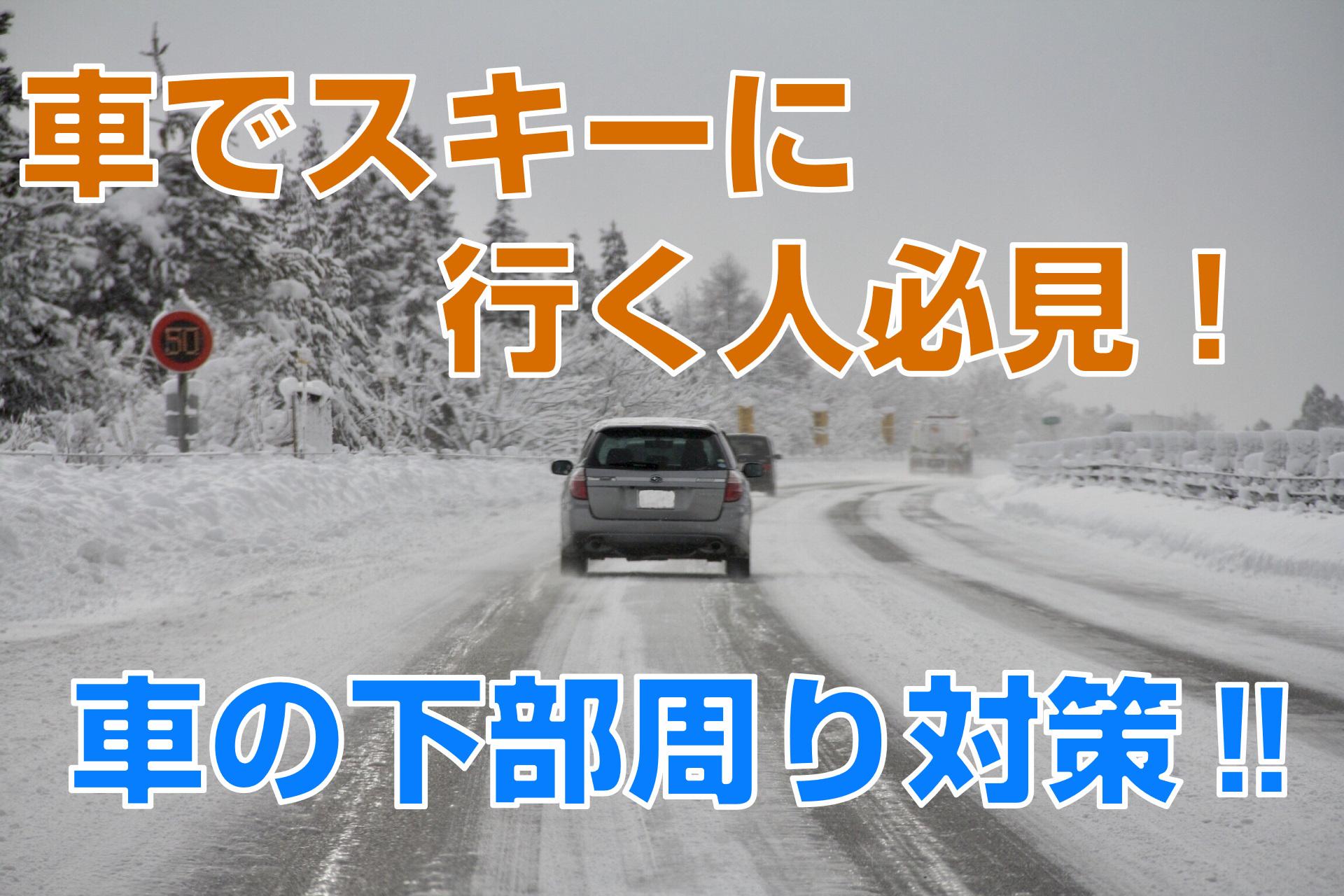【車でスキー行く方必見!!】車の下部気にしていますか??