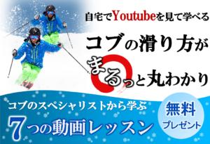 無料動画レッスン