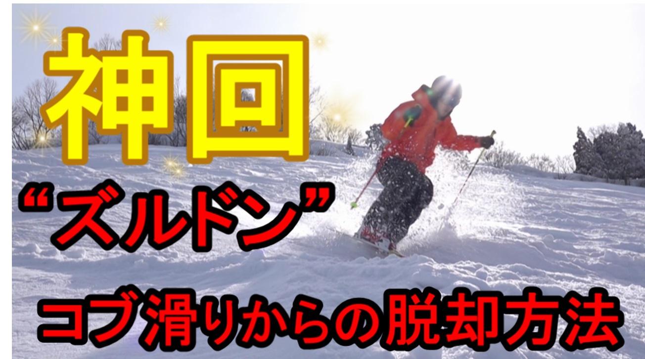 【神回】ズルドンコブ滑りからの脱却方法を徹底解説!