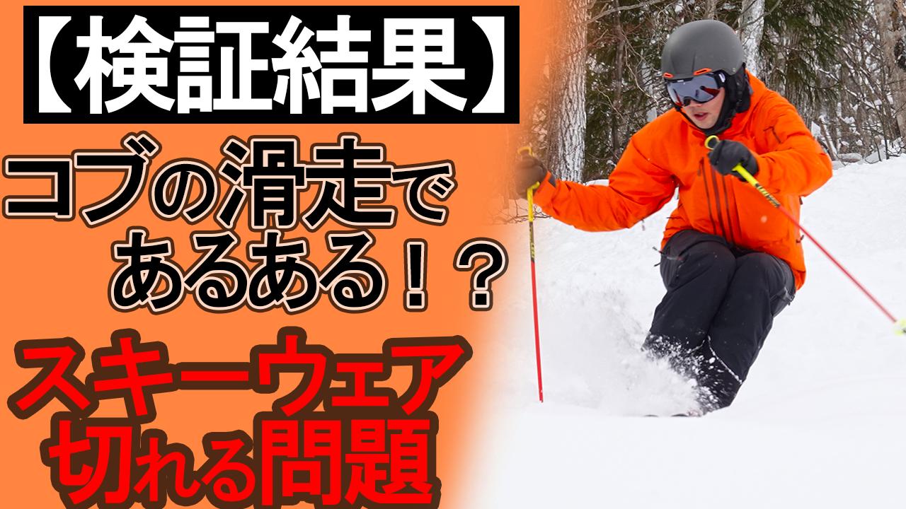 【コブ好き、モーグルあるある】スキーウェアの裾が切れてしまう問題